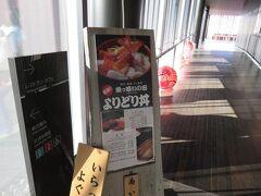 お腹もすいてきたので館内にあった魚っ喰いの田というお店に入ります。