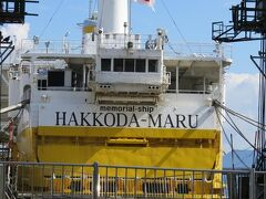 翌日。 青森駅の近くにある青函連絡船メモリアルシップ八甲田丸。