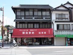 ちょうどお昼時だったので、錦帯館さんで岩国寿司を食べることにした。 2階や3階からは、錦帯橋が見えるのだろうな。
