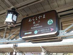 嵐山駅 (阪急)