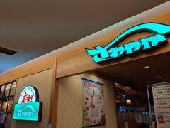 浜松駅で昼食。 70分待ちでしたが遠鉄百貨店のさわやかでハンバーグを食べることに。 待ち時間には百貨店でお買い物ができるので便利です。