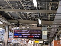 食後は駅でお土産を購入、16:25発のこだま734号で東京へと帰ります。