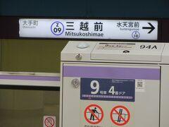 フジテレビ「久保みねヒャダ」を観てから家を出る。  7:50 三越前駅 着  ここからJR東京駅へ移動。