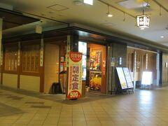 8:10 吾照里にて朝食(20分間)  地下の黒塀横丁の中にある韓国料理店。  朝食を頂きに初めて来たよ。
