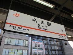 10:56 名古屋駅 着  添乗員さんに続いて改札外へ。  太閤口に出た。