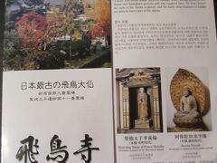 15:00 飛鳥寺(45分間)  拝観料は旅行代金に含まれる。