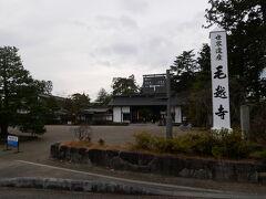 次に向かったのは毛越寺。