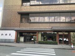 近鉄特急ビスタカーで名古屋から松阪へ 和田金に着く