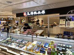 仙台駅へは山寺から1時間で到着です。 駅に直結してるエスパルの地下1階にある『玉澤総本店 エスパル店』にやってきました。