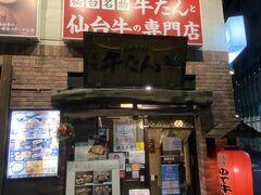 前回の出張で仙台に訪れた時に、ばばにも美味しい牛タンを食べてもらいに山形→仙台にやってきました。  色々な調理をした牛タンがいただける『炭焼牛たん東山 仙台本店』にやってきました。