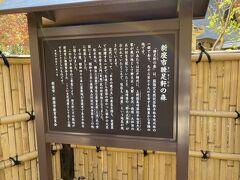 平林寺を見た後は向かいにある 「睡足軒の森」に行きました。 ここは平林寺境内林の一部になるそうです。 入るのは無料です。