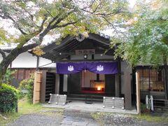 醍醐寺の門前にある雨月茶屋さんで昼食です。 「恩賜館」は、宮内省から下賜され、京都御所より移築された由諸ある建物をそのまま利用しています。
