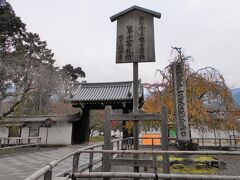 醍醐寺に着きました。