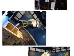 創業以来300有余年の老舗の「金陵醸造元」。 こんぴらさんの御神酒を造っています。  【西野金陵】 https://www.nishino-kinryo.co.jp/