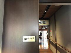 お昼ごはんはホテルの 「京 翠嵐」で頂きます。