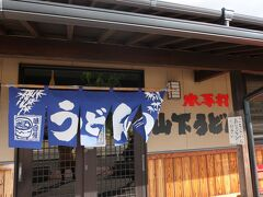 観光を終え2軒目のうどうんやさんへ。  【山下うどん】食べログサイト https://tabelog.com/kagawa/A3703/A370302/37000012/