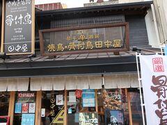ピッタリ2時間でホテルへ戻り、GOTO地域クーポンの12,000円でお支払い! ありがたい~♪ しばらくホテルのロビーでまったり過ごし、、、 また食べる~(笑) 香川に来たら骨付鳥食べなきゃね(´∀`*)ウフフ この付近では食べられるお店がほとんどなくこのお店へ。  【焼鳥・骨付鳥 田中屋】 http://yakitori-tanakaya.com/