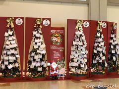 バスの時刻まで、長崎空港内で過ごします。空港内は11月半ばというのに、もうクリスマスモードでした(^^)。