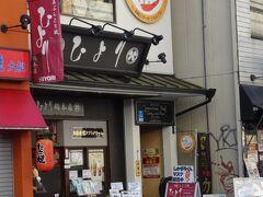 ふと目についたこちらのお店で、あぶらとり紙や娘たちのポーチなどを購入。 とっても感じの良い店員さんでした。観光客が減ってしまって寂しいとのこと。けれど不謹慎ながら観光するなら今が一番良いと、こんなに空いてることは今までにないからと。 お土産代5,720円、地域共通クーポン2,000円分使用したので3,720円をクレジットでお支払い。
