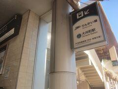 用事の後で、お昼過ぎに大井町駅に来ました