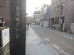 旧東海道を通って南へ戻ります ここには江戸時代品川宿がありました 日本橋を出て東海道第一の宿場町です