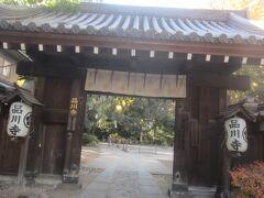 青物横丁の駅の近くまで戻ってきて品川寺へ