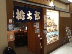 伝説のお好み焼き「桃太郎」「ルクア」10F  帰りも駅弁を「地域共通クーポン」を利用し、購入しようと考えていたのですが、最寄の駅「江原」ではそういったサービスはありませんでした。  大阪駅まで我慢をしたのですが、大阪駅に隣接する「ルクア」10Fに、なんとお好み焼きの「桃太郎」(本店 生野区)が入っていました。