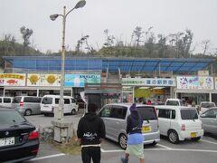 さらに国道58号線を南下して。 道の駅許田にやって来ました。