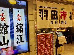 回転寿司 羽田市場 グランスタ東京店