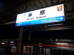 12月12日(土)  福井駅から始発に乗り、敦賀で乗り換え、米原駅へ。今年はもしかして一年間で47都道府県制覇が出来そうで、ついでにフォートラ上で全都道府県スポット登録してみます。去年はあちこち周遊した滋賀県だけど、今年は本当に乗り換え、乗継のみになっています。