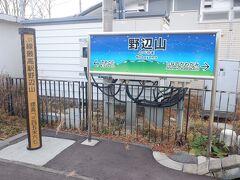 日本で一番標高が高い野辺山駅に到着、ここからは再び長野県です。
