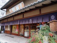 白峯神社から今出川通を西へと向かい、堀川通を渡ると、そこには和菓子の名店『鶴屋吉信』があった。 新宿の職場近くにもあり、たまに購入するので、ある意味馴染みがある。 その店が建つ場所は舟橋と呼ばれ、室町時代初期には、足利家の執事であった高師直の邸宅があったそうだ。