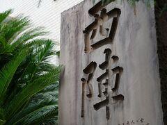 ゆったりとした時間を過ごした後、散策を続ける。 鶴屋吉信の並びに沿って歩いて行くと、『西陣』と刻まれた大きな石碑があった。 応仁の乱の際、この辺りに山名宗全を対象とする西軍の本陣があったのだ。 石碑のある場所には、京都市考古資料館が建っていたので、立ち寄ってみることにした。