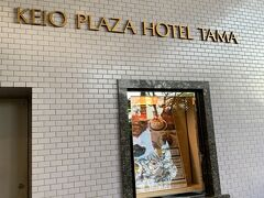 本日の宿「京王プラザホテル多摩」に着きました。
