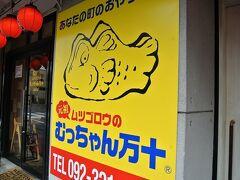 むっちゃん万十です。 ムツゴロウの形をした鯛焼き?みたいな食べ物だと思われます。 でも鯛焼きと違って、いろんな味があるみたいです。
