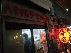 腹八分目に留めて、河岸を〆のラーメン屋へ。 こちらは新横浜のラーメン博物館にも現在出店中と言う有名店。 場所が薬院駅の近く、かつ営業時間が夜だけなので、なかなか行きにくい店であった。と言っても2回目の訪問。 店前に先客5名位の行列が出来ていたが、10分ほどで店内へ