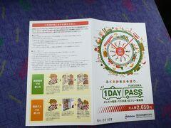こちらが購入した切符。 JR、地下鉄には乗れないが、西鉄は福岡天神から柳川、大宰府まで乗り放題。 そして福岡市内から郊外までバスも乗り放題。