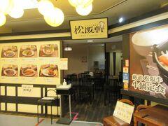 シーパラダイスのとなりは伊勢夫婦岩めおと横丁で 食事や買い物ができるヨ。 半券があればシーパラダイスに再入場できるよ 松阪軒 にきました。