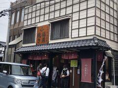 パンが食べ終わった頃に福栗燒で有名な「味麓庵」へ。  相変わらず人が並んでいます。 せっかくなので食べちゃう~?