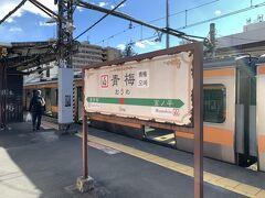 先ずは東京駅から中央線と青梅線で私の実家を通過しつつ青梅駅に到着です。。。