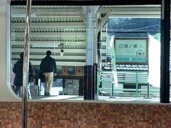 鳩ノ巣駅。。可愛い名前の駅.。o○