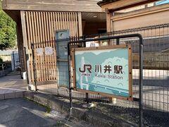 川井駅に到着です。。。