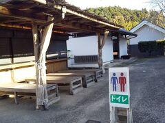 「大湫宿おやすみ処 トイレ」14:34通過。 食事するところは土日のみみたいです。