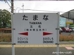 約30分で、玉名駅に到着。 お宿までは、タクシーで移動します。