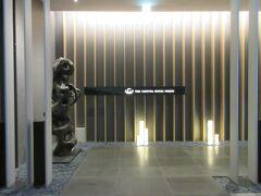 東京メトロ、溜池山王駅6番出口直結。  直結で到着するのは地下2階。ここから上のロビー階(3階)へ上がります。  ロビー階(3階)にメインロビー、レセプション、有名レストランのORIGAMIと和食の水簾があります。  途中の1階、2階はホテルの宴会場。宴会はチェックイン日もアウト日も1件のみ・・2階に中華料理の星が岡