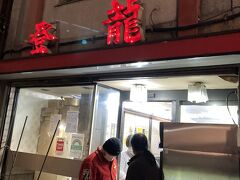 「登龍」到着~ほの暗い!混んでて入れない!(今夜もアタシ含めて3名、アコさん・nekoさん)
