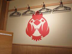 三代目 鳥メロ 成田駅前店