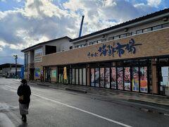 さて次は隣の「酒田海鮮市場」へ。