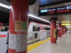 ◆旅行本編 ▽12月14日(月) 1日目 この日は夜勤明け。都営浅草線・新橋駅から羽田へ向かいます。