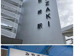 「宮崎駅」到着~空港から近いですね。